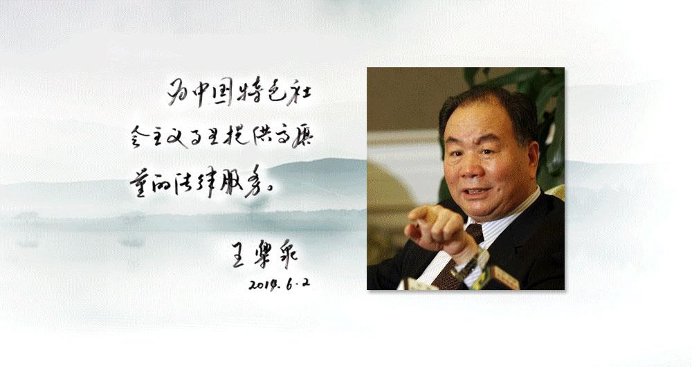 王乐泉题词